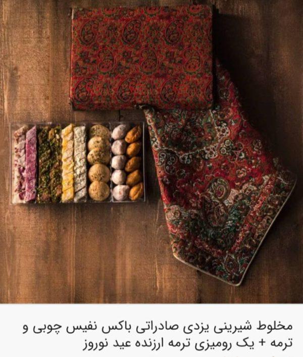 باکس شیرینی های یزدی