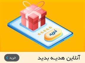 هدیه آنلاین